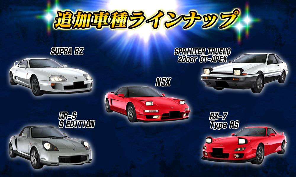 6月 タイムリリース第1弾 頭文字d arcade stage zero イニシャルd